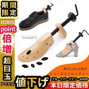 シューズストレッチャー 靴 サイズ調整 シューズフィッター 2点セット 靴型 革靴 木製 男女兼用 ...