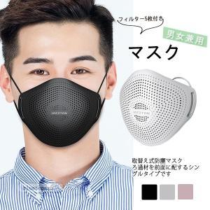 マスク 男女兼用 フィルター5枚付き 呼吸弁付 夏用マスク 高品質 洗える 蒸れない スポーツマスク...
