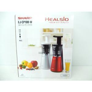 (新品)SHARP ヘルシオジュースプレッソ スロージューサー ホワイト系 EJ-CP10B-W|blumin