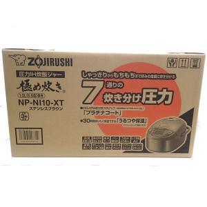 (新品)ZOJIRUSHI 象印 圧力IH炊飯ジャー 極め炊き 5.5合炊き NP-NI10-XT ステンレスブラウン|blumin