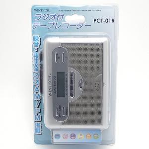 (新品)WINTECH ラジオ付テープレコーダー PCT-01R|blumin