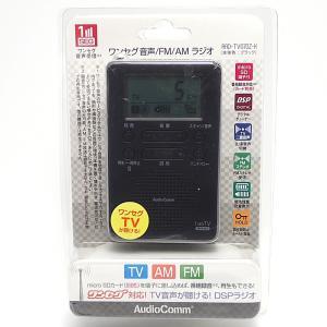 (新品)AudioComm オーディオコム ワンセグTV(音声)/AM/FMラジオ RAD-TV070Z-K ブラック|blumin