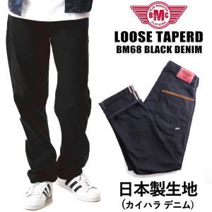 セール  BMC カラーデニム ルーズテーパード メンズ 日本製国産生地 カイハラデニム ブラック 黒 S-Lサイズ 29-33インチ|bmc-tokyo