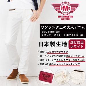 完売 ジーンズ メンズ レギュラーストレート ホワイトデニム 透け防止加工 日本製生地 BM78-118 白パンツ ボトムス 小さいサイズ 大きいサイズ|bmc-tokyo