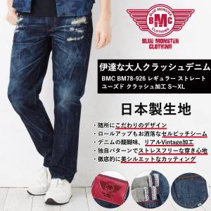 完売 ジーンズ メンズ レギュラーストレート ユーズドクラッシュ加工 ダークブルー ダメージデニム 日本製生地 BMC BM78-926|bmc-tokyo