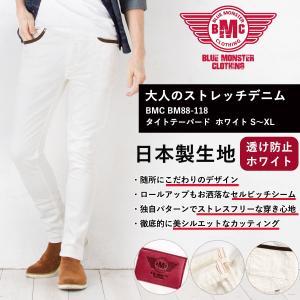 完売 ジーンズ メンズ ストレッチデニム ホワイト /白パンツ タイトテーパード 透け防止加工 日本製生地 BM88-118 小さいサイズ 大きいサイズ|bmc-tokyo
