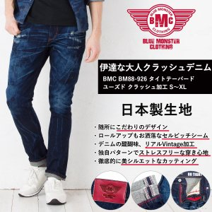 完売 ストレッチデニム メンズ タイトテーパード ダメージジーンズ ダークブルー ユーズドクラッシュ加工 日本製生地 BMC BM88-926|bmc-tokyo