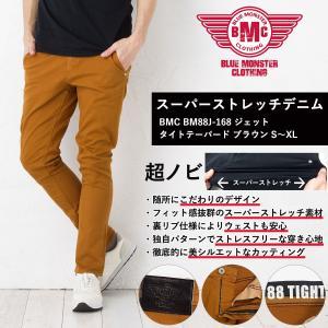 セール スーパーストレッチパンツ メンズ ジェット タイトテーパード パンツ ブラウン BMC BM88J-168|bmc-tokyo
