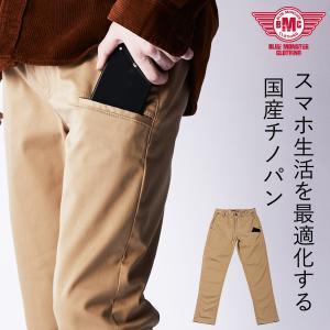日本製 スマホポケット付きチノパン ストレッチ素材 メンズ BMC RUSH ラッシュ 国産 児島産 チノパンツ ベージュ S-4L|bmc-tokyo