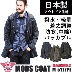 完売 モッズコート メンズ 日本製撥水生地 BMC BMJ01 M51型 アウター ネイビー/ミリタリーグリーン(カーキ)/ブラック(黒) S-XL|bmc-tokyo