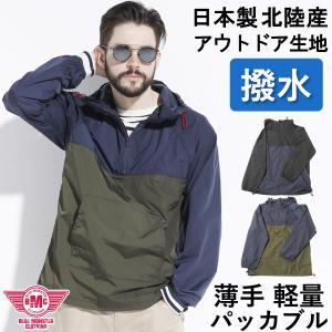 アノラック パーカー メンズ 日本製撥水生地 パッカブル/折りたたみ レインジャケット ネイビー/ブラック S-XL BMC|bmc-tokyo