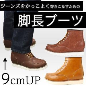完売 脚長ワークブーツ メンズ 丈の長いジーンズのシルエットをキープ 履くだけで9cm背が高くなるシークレットシューズブラウン/ライトブラウン 27cm BMC|bmc-tokyo