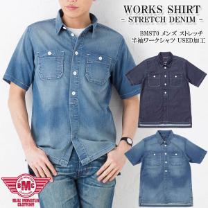 完売 BMC ストレッチ ワークシャツ 半袖 メンズ ワンウォッシュ/ミッドブルー ユーズド加工 BMST05|bmc-tokyo