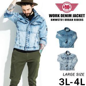 セール 大きいサイズ デニムジャケット メンズ アーバンジャケット ワークジャケット ライダースジャケット ライトブルー ユーズド加工 3L-4L BMC|bmc-tokyo