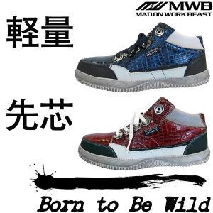 安全靴 メンズ 軽量 作業靴 先芯あり ミドルカット スニーカー MWB  MW-BEAST ワイルドレッド ミッドナイトブルー|bmc-tokyo