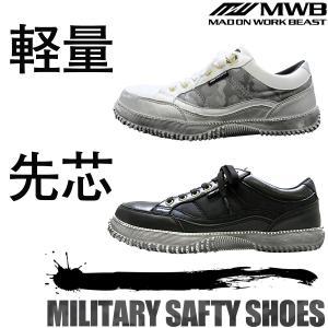 安全靴 メンズ 超軽量 先芯入り作業靴 カモ柄 カモフラ柄 迷彩 スニーカー MWB G52 ホワイト ブラック|bmc-tokyo