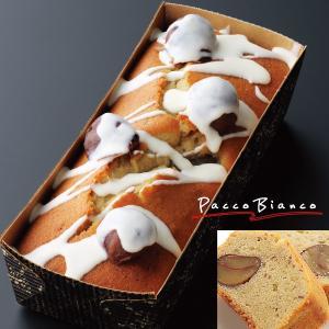 人気急上昇中!マドレーヌ・マロン 要冷蔵 大粒の栗 パウンドケーキ スイーツギフト プレゼント  ハロウィンの画像