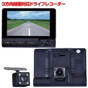 3方向同時録画対応 ドライブレコーダー あおり運転 危険運転 ドラレコ 録画 FHD 1080 AV...