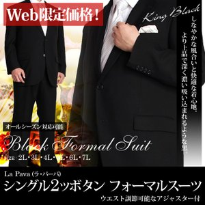 大きいサイズ メンズ La Pava ラ パーバ シングル 2ツボタン アジャスター付 フォーマルスーツ ブラックフォーマル 礼服 冠婚葬祭 1500|bmo
