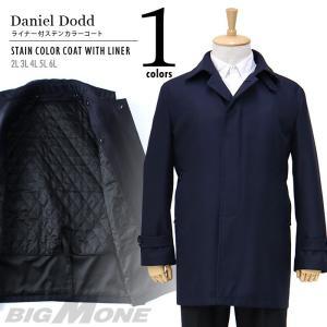 大きいサイズ メンズ DANIEL DODD ライナー付ステンカラーコート 15bc-001|bmo