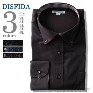2点目半額 大きいサイズ メンズ DISFIDA 長袖ワイシャツ ワイドボタンダウン 衿フチパイピング 46701|bmo