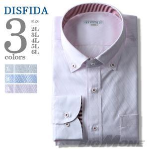 2点目半額 大きいサイズ メンズ DISFIDA 長袖ワイシャツ ワイドボタンダウン シングル 46711|bmo