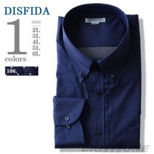2点目半額 大きいサイズ メンズ DISFIDA 長袖ワイシャツ ボタンダウン シングル 46717|bmo