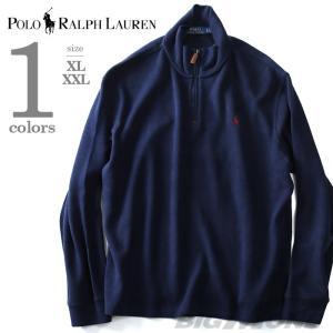 大きいサイズ メンズ POLO RALPH LAUREN ポロ ラルフローレン ハーフジップセーター USA直輸入 710666383001|bmo