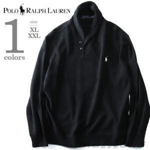 大きいサイズ メンズ POLO RALPH LAUREN ポロ ラルフローレン ショールカラーセーター USA直輸入 710675687001|bmo