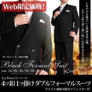 WEB限定価格 大きいサイズ メンズ La Pava ラ パーバ 4ツ釦1ツ掛け ダブルフォーマルスーツ ブラックフォーマル 礼服 冠婚葬祭 8500|大きいサイズの店ビッグエムワン