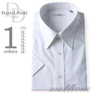 2点目半額 大きいサイズ メンズ 2L 3L 4L 5L 6L 7L 8L DANIEL DODD 半袖ワイシャツ レギュラー 形態安定 az200|bmo