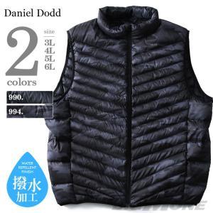 大きいサイズ メンズ DANIEL DODD ライトダウンベスト 秋冬新作 azb-1348|bmo