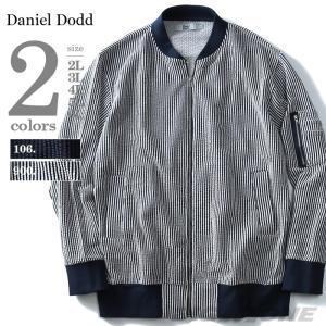 大きいサイズ メンズ DANIEL DODD カットサッカーMA-1タイプブルゾン 秋冬新作 azcj-170463|bmo