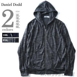 大きいサイズ メンズ DANIEL DODD 杢フルジップパーカー 秋冬新作 azcj-170496|bmo