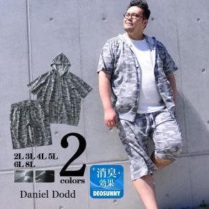 大きいサイズ メンズ DANIEL DODD 総裏毛 フルジップ パーカー 上下 セット azcj-...