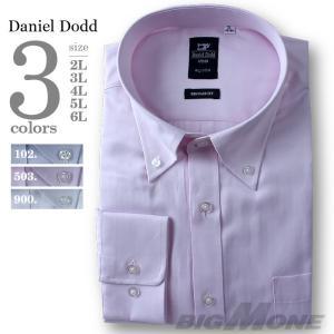 2点目半額 大きいサイズ メンズ DANIEL DODD 長袖ワイシャツ ボタンダウン azds-2|bmo