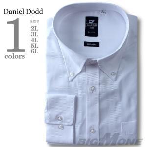 2点目半額 大きいサイズ メンズ DANIEL DODD 長袖ワイシャツ ボタンダウン azds-3|bmo