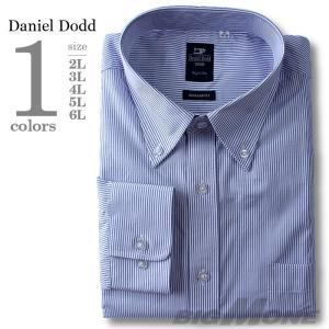 2点目半額 大きいサイズ メンズ DANIEL DODD 長袖ワイシャツ ボタンダウン azds-4|bmo