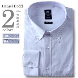 2点目半額 大きいサイズ メンズ DANIEL DODD 長袖ワイシャツ ボタンダウン azds-6|bmo