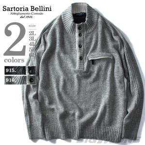大きいサイズ メンズ SARTORIA BELLINI 釦使いハイネックセーター azk-160562|bmo