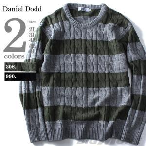 【大きいサイズ】【メンズ】DANIEL DODD ボーダー柄ケーブルセーター azk-160588|bmo