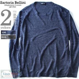 大きいサイズ メンズ SARTORIA BELLINI 麻100% クルーネックセーター 春夏新作 azk-170118|bmo