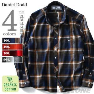 大きいサイズ メンズ DANIEL DODD 長袖オーガニックコットンフランネルチェックボタンダウンシャツ 秋冬新作 azsh-170402|bmo