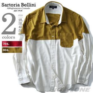 大きいサイズ メンズ SARTORIA BELLINI 長袖バイカラーレギュラーシャツ 秋冬新作 azsh-170405|bmo