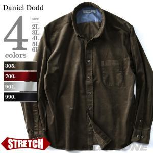 大きいサイズ メンズ DANIEL DODD 長袖ストレッチコールボタンダウンシャツ 秋冬新作 azsh-170513|bmo