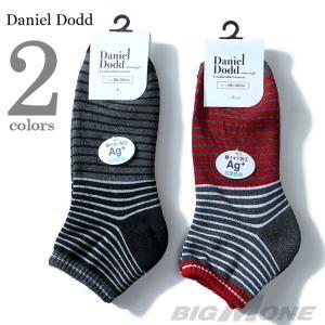 大きいサイズ メンズ DANIEL DODD ボーダー柄ソックス 靴下 azsk-16501|bmo