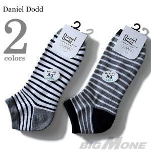 大きいサイズ メンズ 28〜32cm DANIEL DODD ストライプ柄クルーソックス 靴下 春夏新作 azsk-17005|bmo