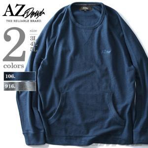 大きいサイズ メンズ AZ DEUX 鹿の子ラグランスリーブトレーナー 秋冬新作 azsw-170438|bmo