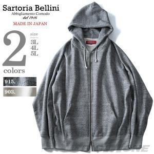 大きいサイズ メンズ SARTORIA BELLINI 日本製 吊り編み フルジップパーカー made in japan 秋冬新作 azsw-1704ag2|bmo