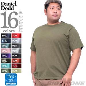大きいサイズ メンズ DANIEL DODD 半袖 Tシャツ オーガニック 無地 半袖Tシャツ az...